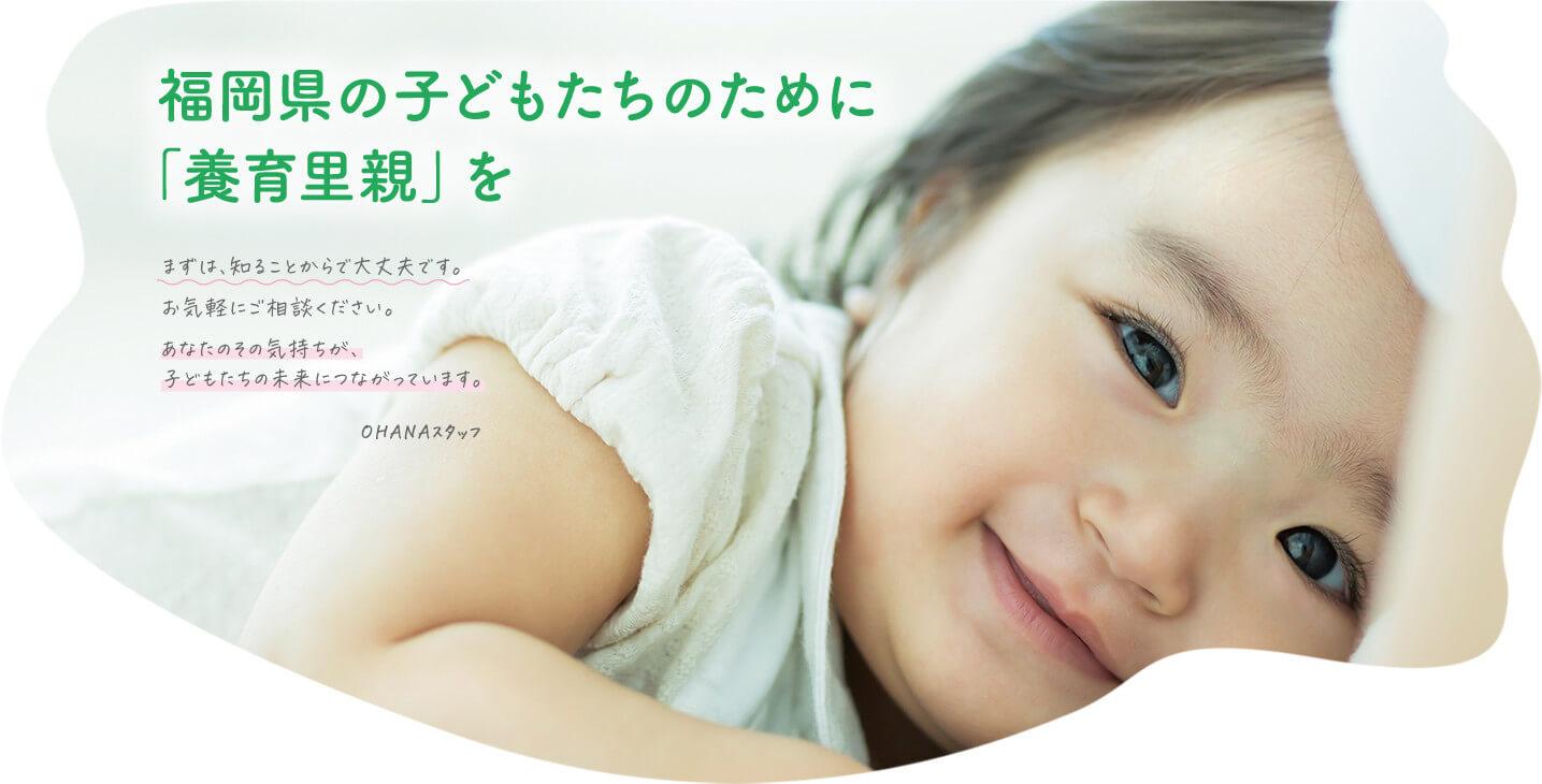 福岡県の子どもたちのために「養育里親」を