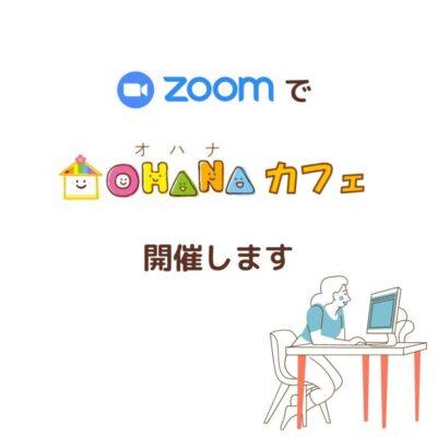 ZOOMカフェ開催
