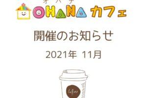 11月OHANAカフェ