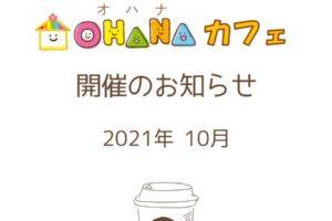 10月OHANAカフェ