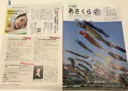 筑前町の広報誌に里親募集の記事を掲載